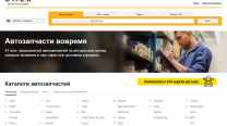 интернет-магазин запчастей для иномарок
