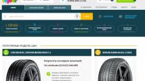 интернет магазин шин и литых дисков