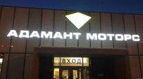 Автосалон Адамант Моторс